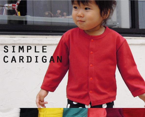 赤すぐに掲載の「Nadi a Biffi」の子供服トップス「シンプルな無地カーディガン」。型と品質と価格にこだわった日本製。保温性があって伸縮性バツグンのストレッチミニ裏毛素材で、シンプルな丸首。赤ちゃんの動きをさまたげないように、アームホールは大きめに、そして汚しやすい袖口は9分丈に。ホワイトやブラックもあり冠婚葬祭にもご出産祝いにも最適。