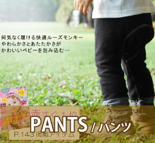 出産祝いに最適な赤すぐ掲載の日本製ベビー服・キッズ服ブランド「Nadi a Biffi」のボトムス