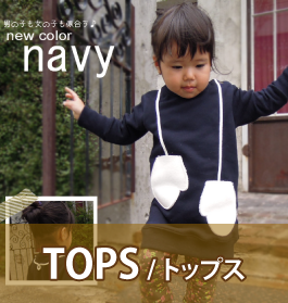 出産祝いに最適な赤すぐ掲載の日本製ベビー服・キッズ服ブランド「Nadi a Biffi」のトップス